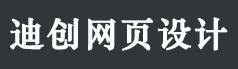 沧州亿博团队全天实施计划官网建设-百度优化-亿博团队全天实施计划官网制作-网页设计-沧州市运河区迪创网页设计制作中心-河北沧州网络公司